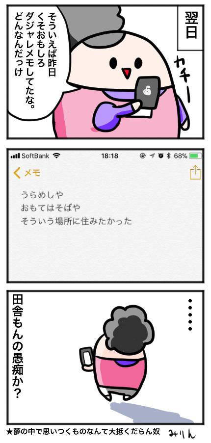 f:id:yuihitsuzi:20180521190044j:plain