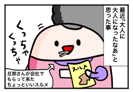 f:id:yuihitsuzi:20180524192746j:plain