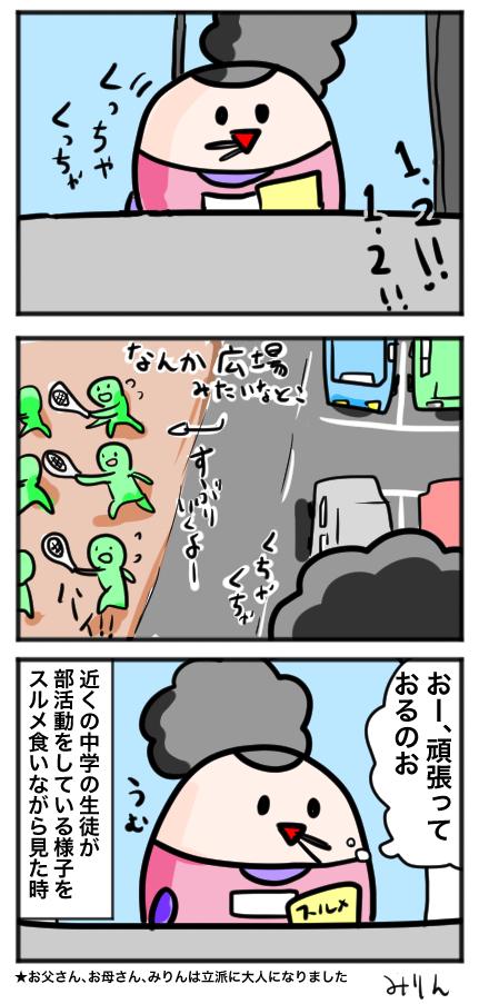 f:id:yuihitsuzi:20180524192858j:plain