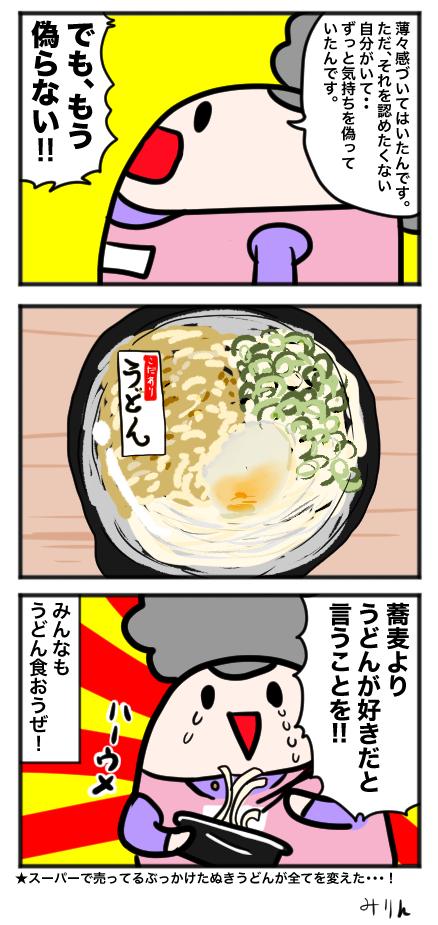 f:id:yuihitsuzi:20180605154259j:plain