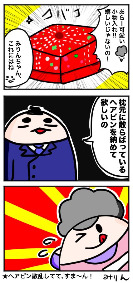 f:id:yuihitsuzi:20180618144701j:plain