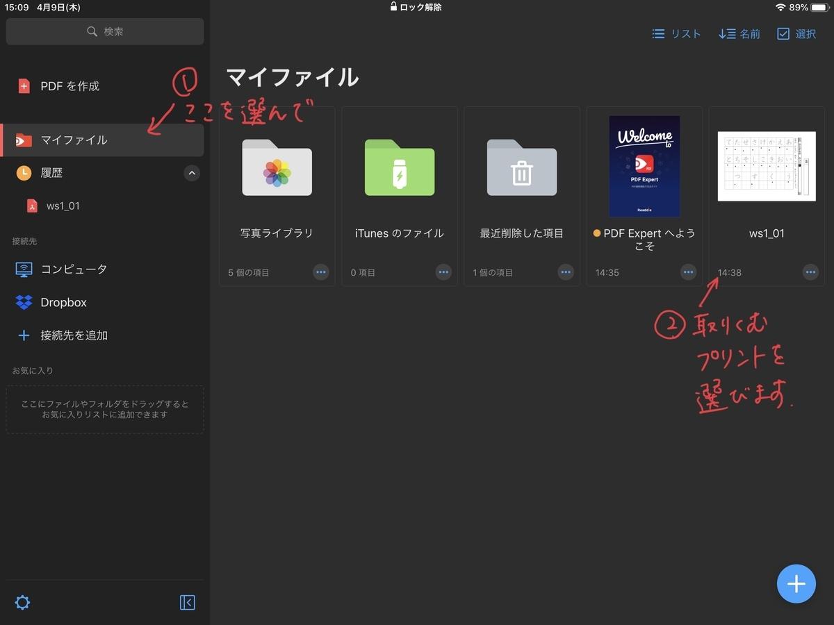 f:id:yuika-tan:20200409161817j:plain
