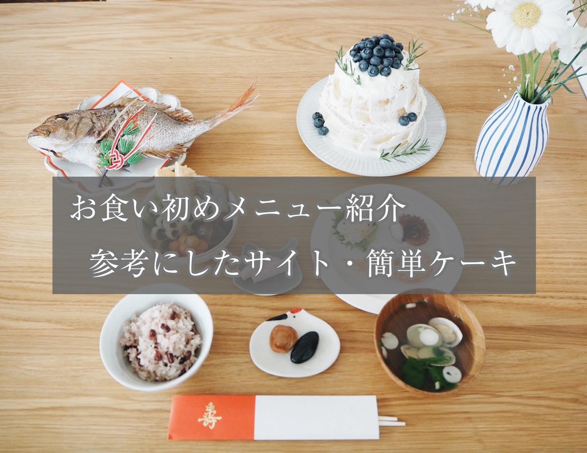 f:id:yuika_bob:20200623143432j:plain