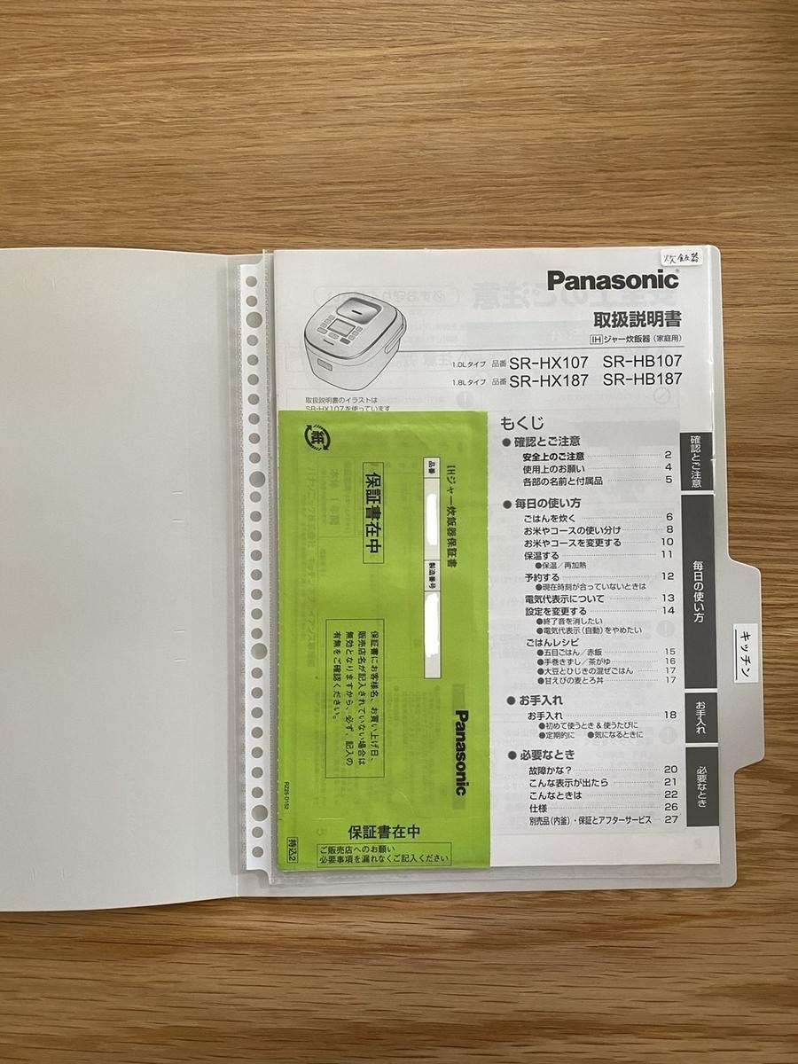 f:id:yuika_bob:20200805232717j:plain