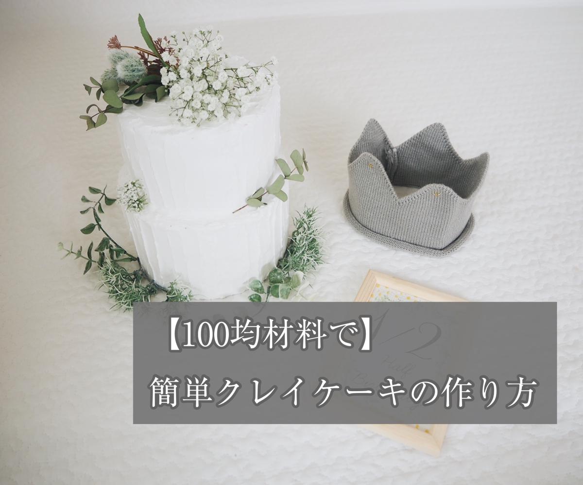 f:id:yuika_bob:20200916214819j:plain
