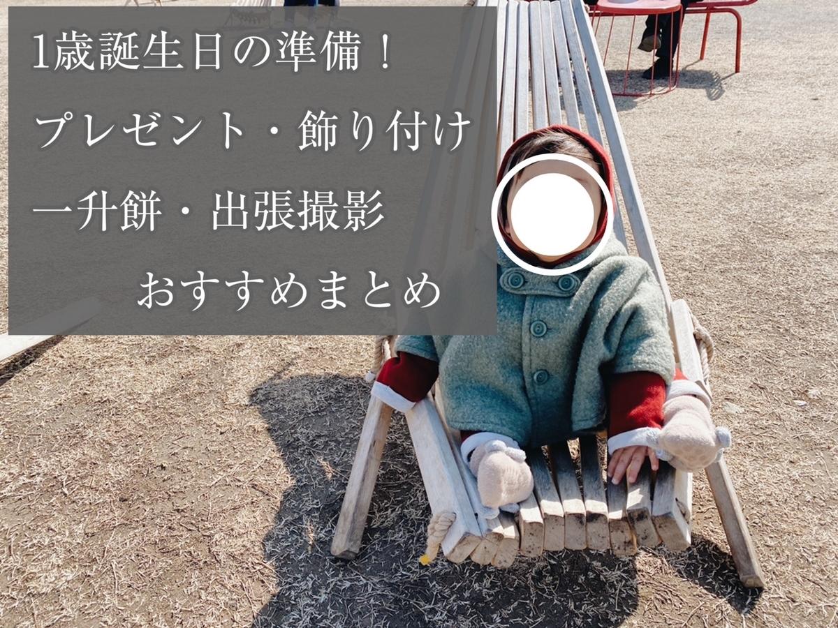 f:id:yuika_bob:20210212155425j:plain