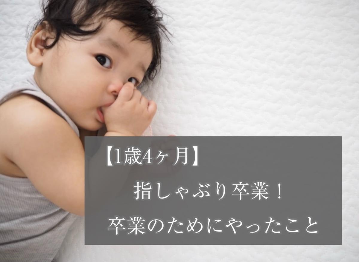 f:id:yuika_bob:20210818225734j:plain