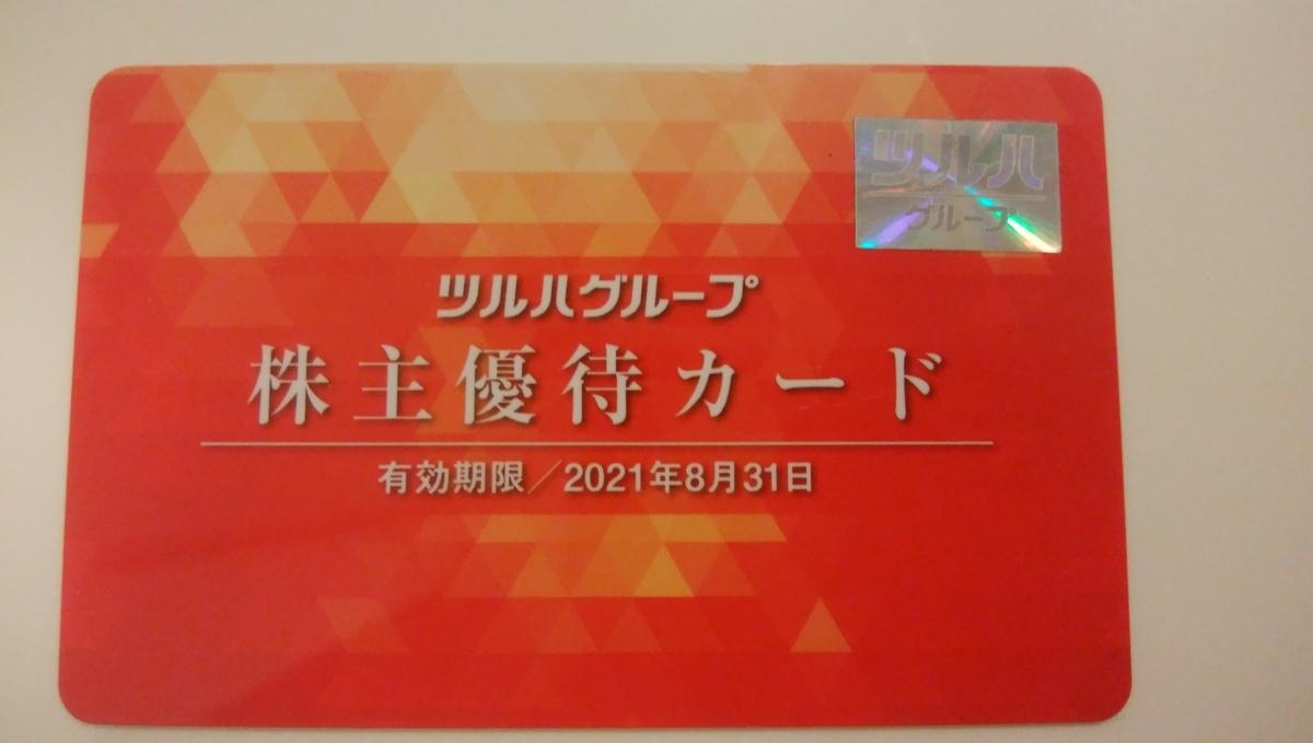 f:id:yuikabu:20200901233952j:plain