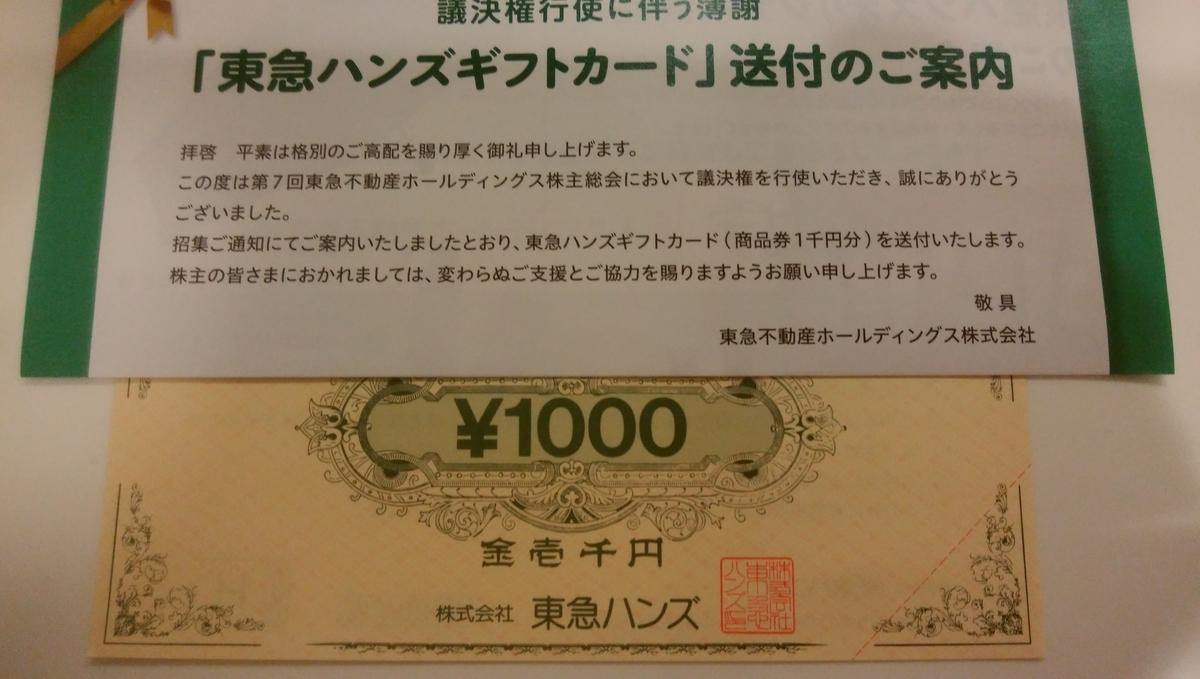f:id:yuikabu:20200904004548j:plain