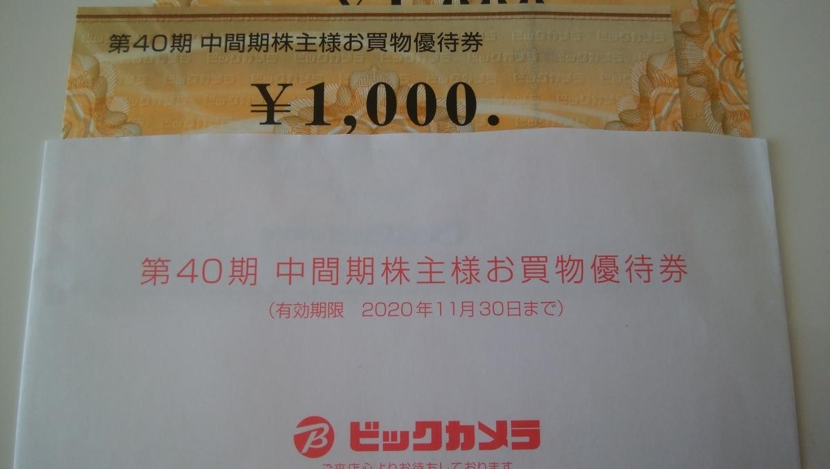 f:id:yuikabu:20200904231927j:plain