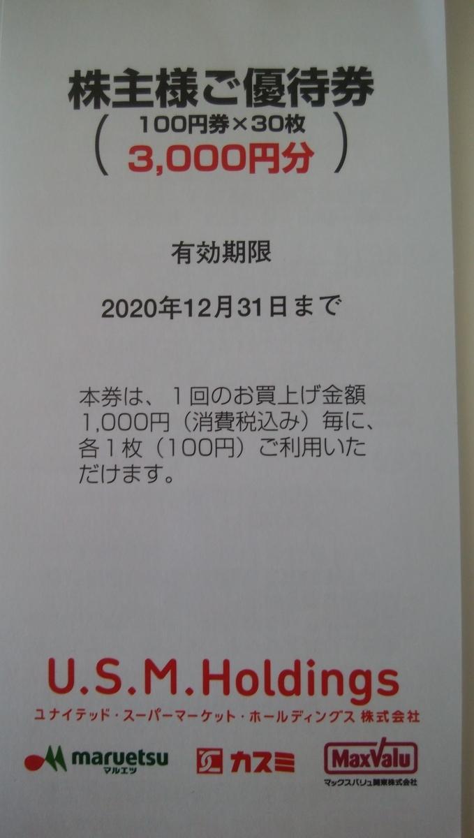 f:id:yuikabu:20200904233655j:plain