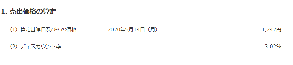 f:id:yuikabu:20200914234204p:plain