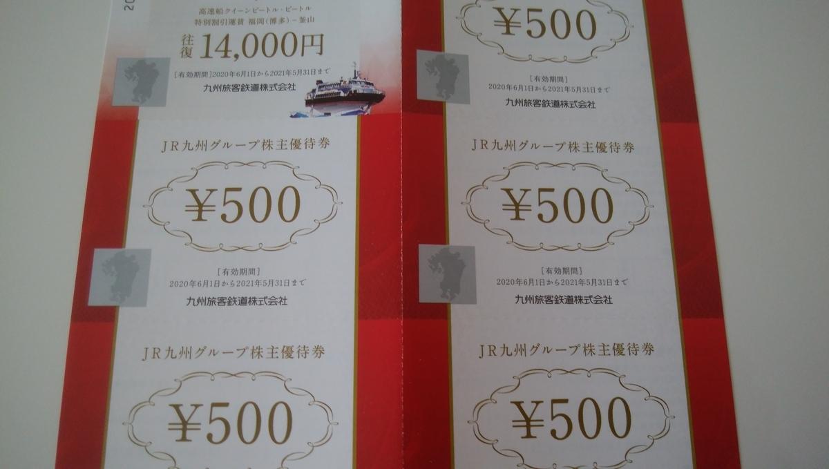 f:id:yuikabu:20200919011334j:plain