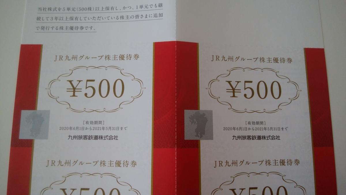 f:id:yuikabu:20200919011723j:plain