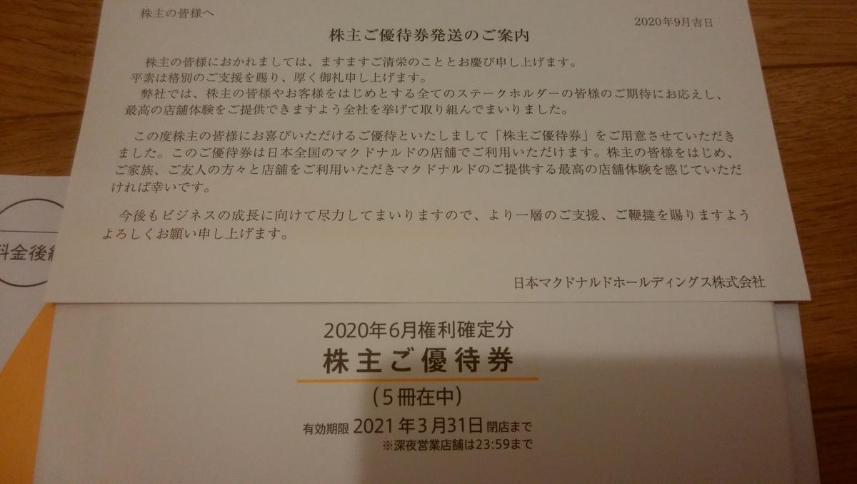 f:id:yuikabu:20200923233118j:plain