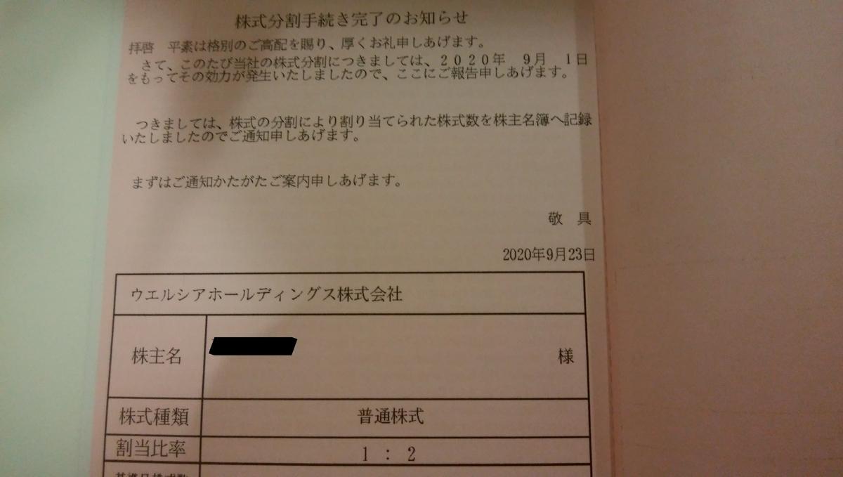 f:id:yuikabu:20200926233055j:plain