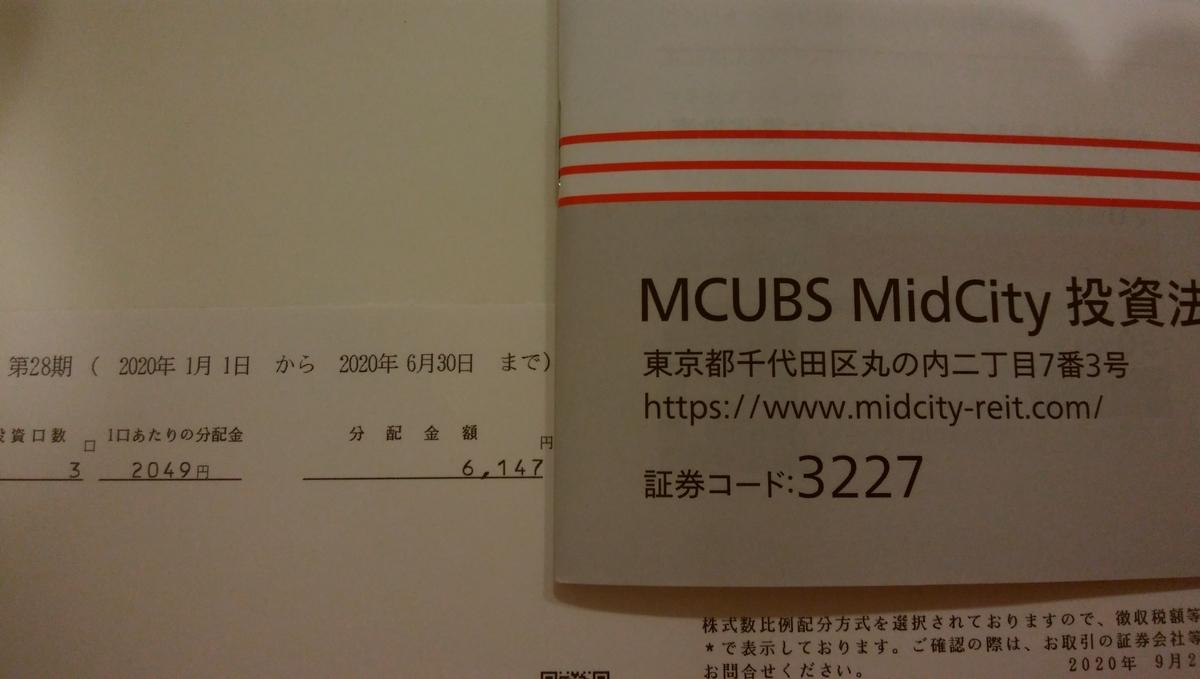 f:id:yuikabu:20201002004929j:plain
