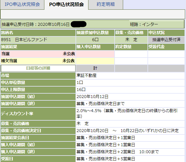 f:id:yuikabu:20201016224531p:plain