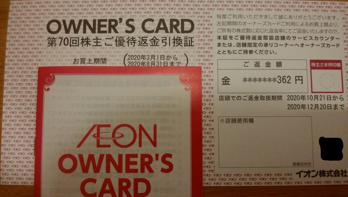 f:id:yuikabu:20201017234444j:plain