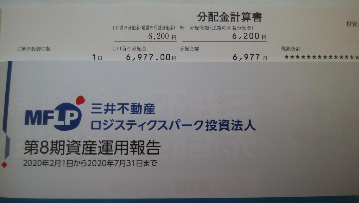 f:id:yuikabu:20201022230652j:plain
