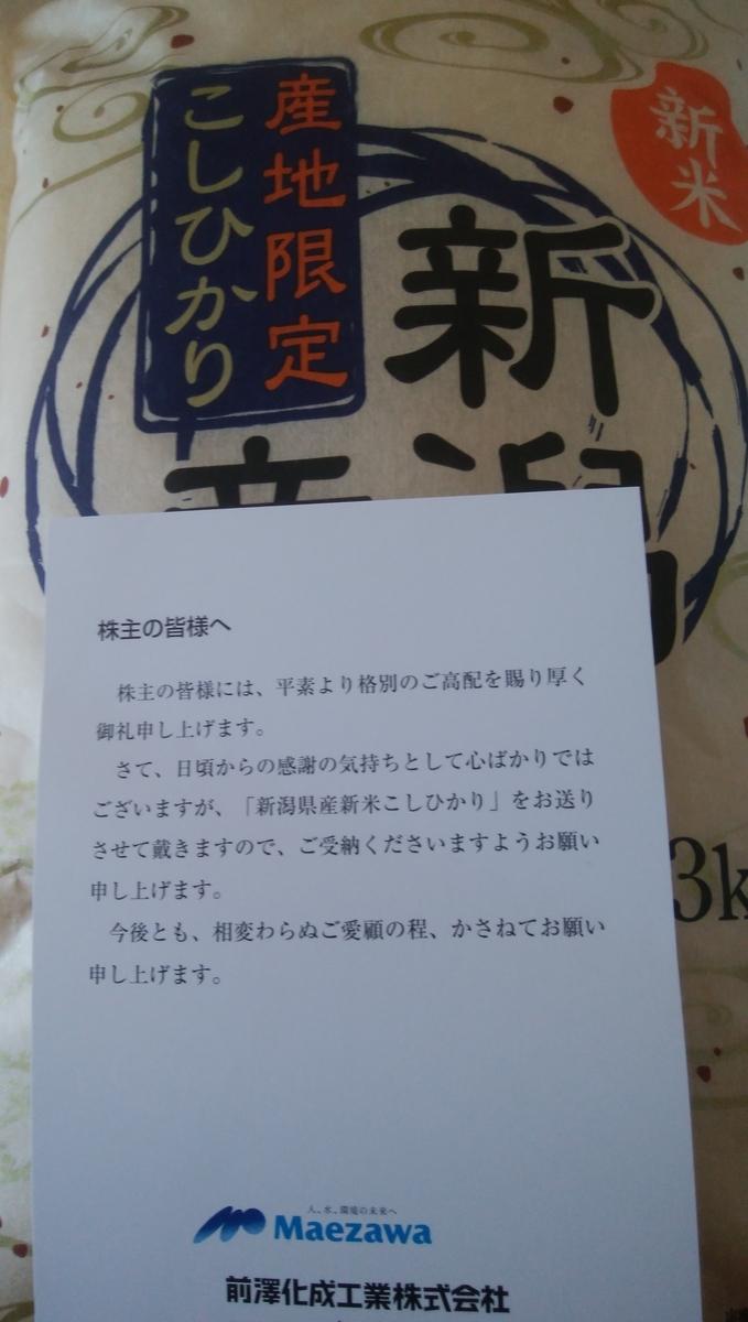 f:id:yuikabu:20201104223521j:plain