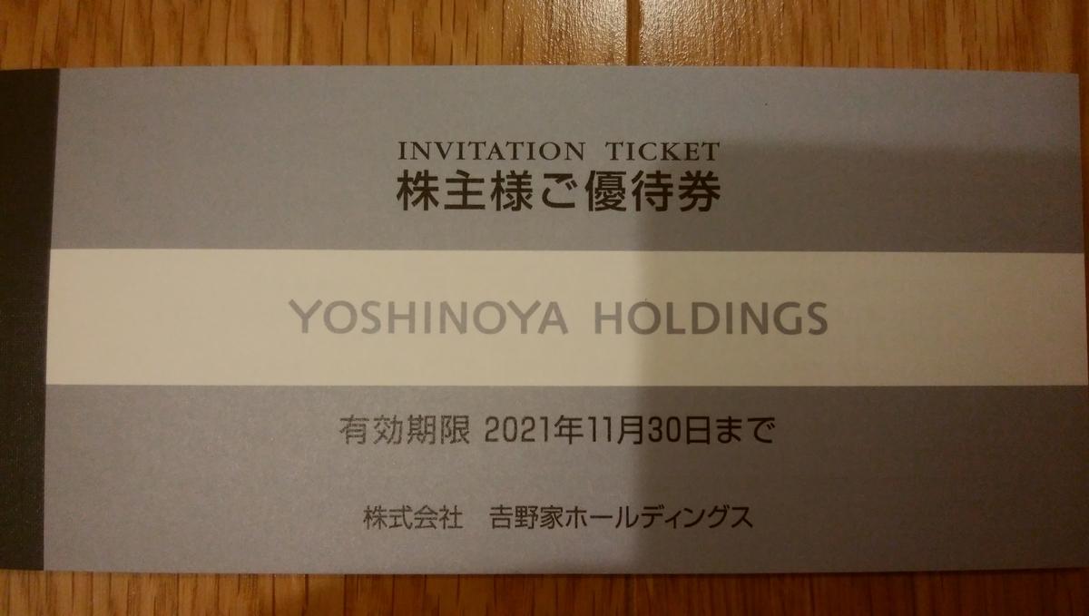 f:id:yuikabu:20201108221113j:plain