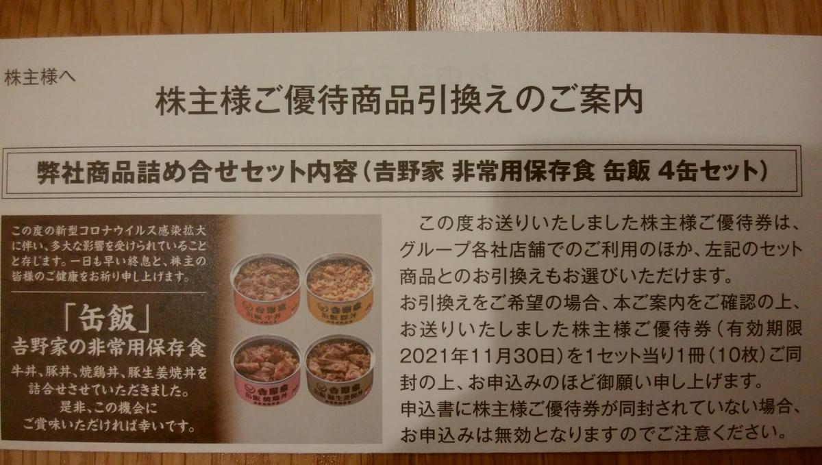 f:id:yuikabu:20201108221144j:plain