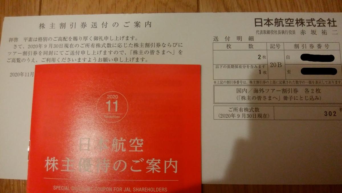 f:id:yuikabu:20201111010432j:plain