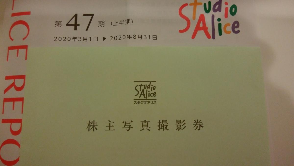 f:id:yuikabu:20201111233718j:plain