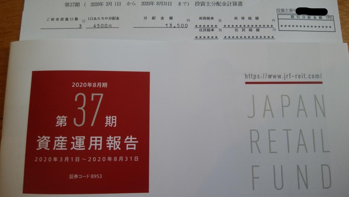 f:id:yuikabu:20201118222547j:plain