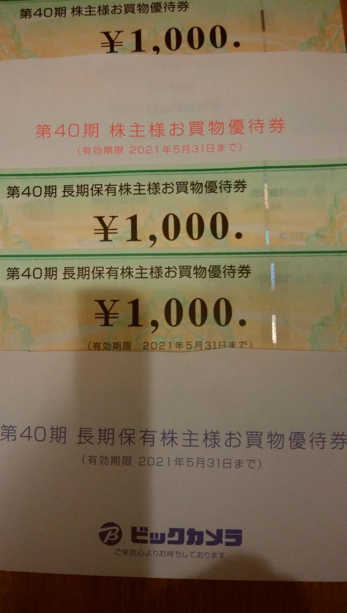 f:id:yuikabu:20201123230114j:plain
