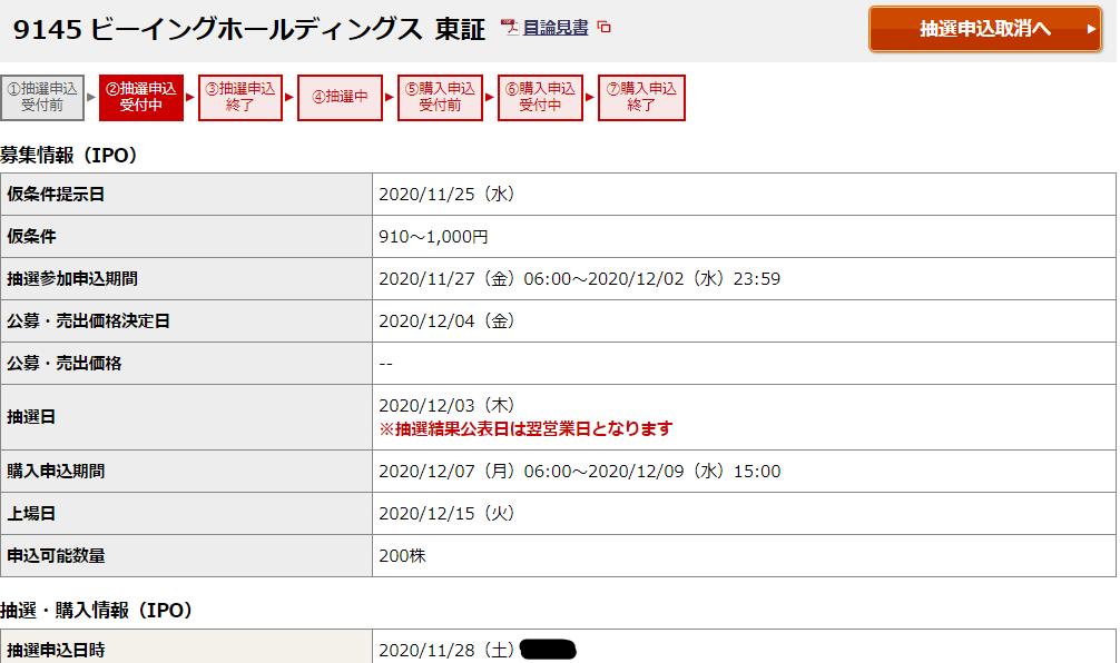 f:id:yuikabu:20201129032634p:plain