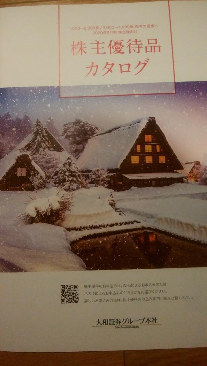 f:id:yuikabu:20201204190155j:plain