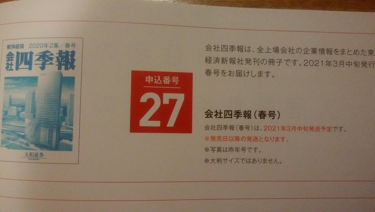 f:id:yuikabu:20201204190217j:plain