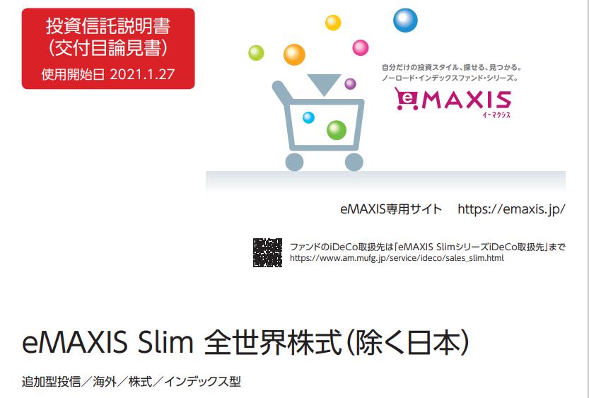 f:id:yuikabu:20210209022939p:plain