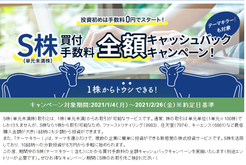 f:id:yuikabu:20210216222349p:plain