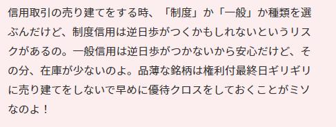 f:id:yuikabu:20210220025200p:plain