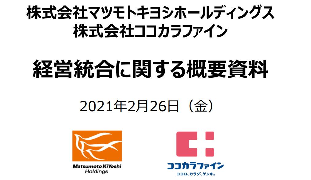 f:id:yuikabu:20210228045508p:plain
