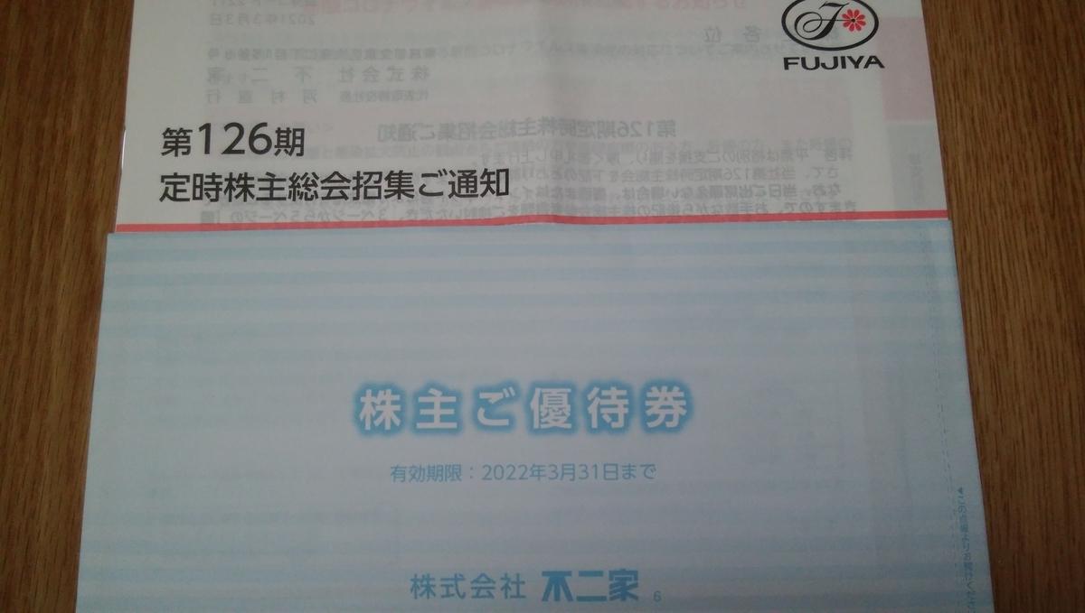 f:id:yuikabu:20210305105037j:plain