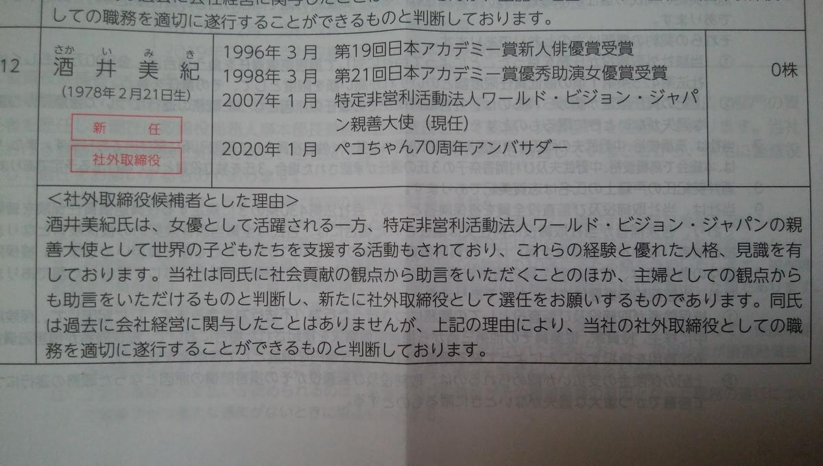 f:id:yuikabu:20210305105147j:plain