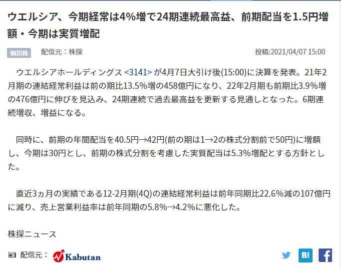f:id:yuikabu:20210407220830p:plain