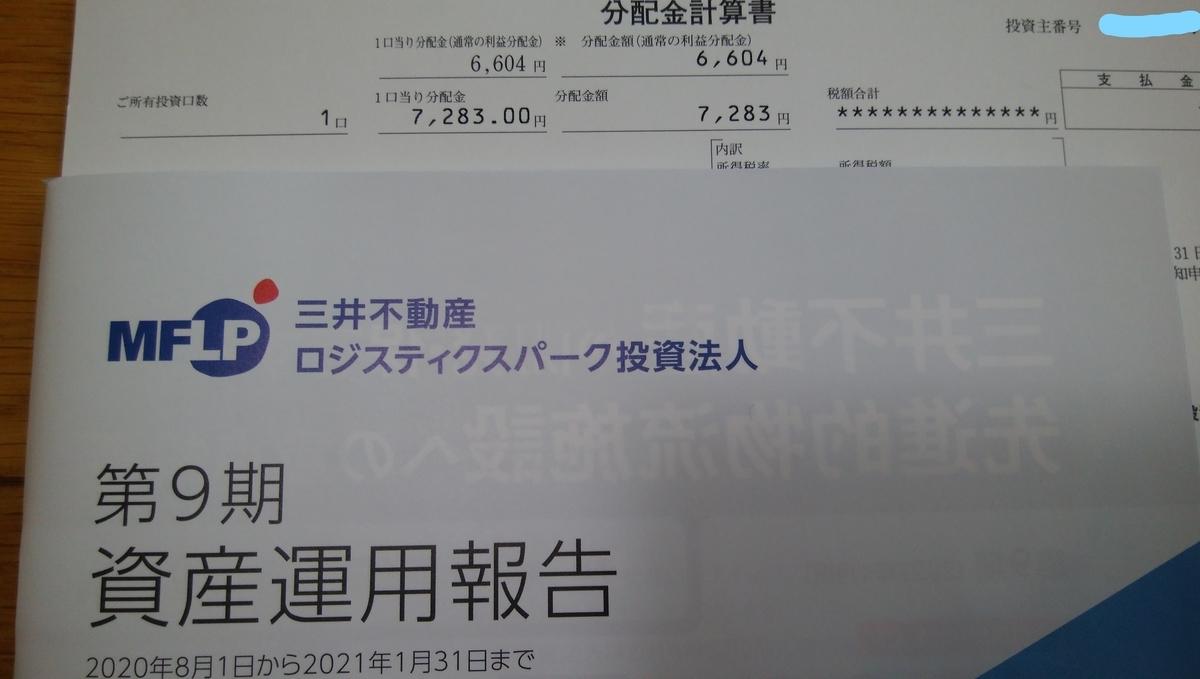 f:id:yuikabu:20210425035459j:plain