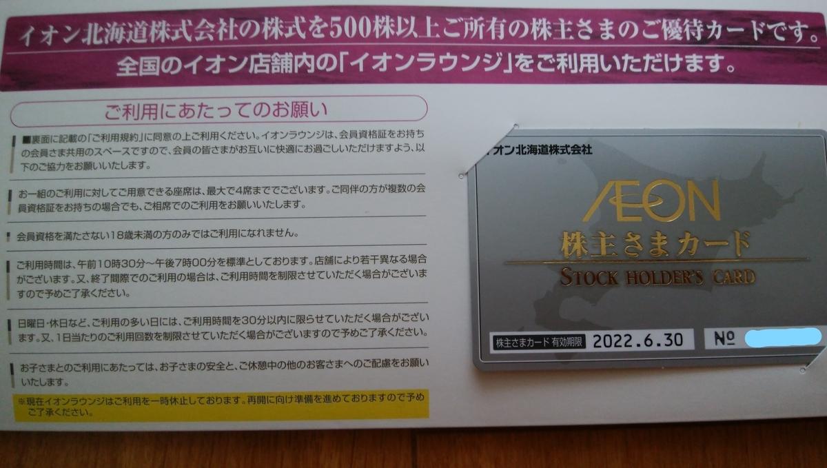 f:id:yuikabu:20210429165913j:plain