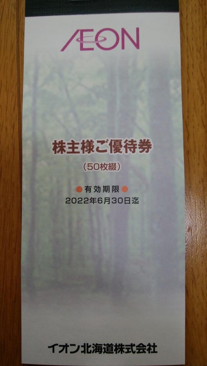 f:id:yuikabu:20210429170119j:plain