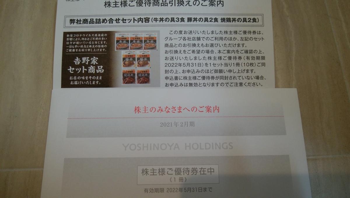 f:id:yuikabu:20210502003408j:plain