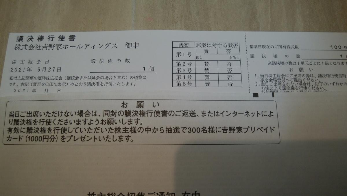 f:id:yuikabu:20210502003436j:plain