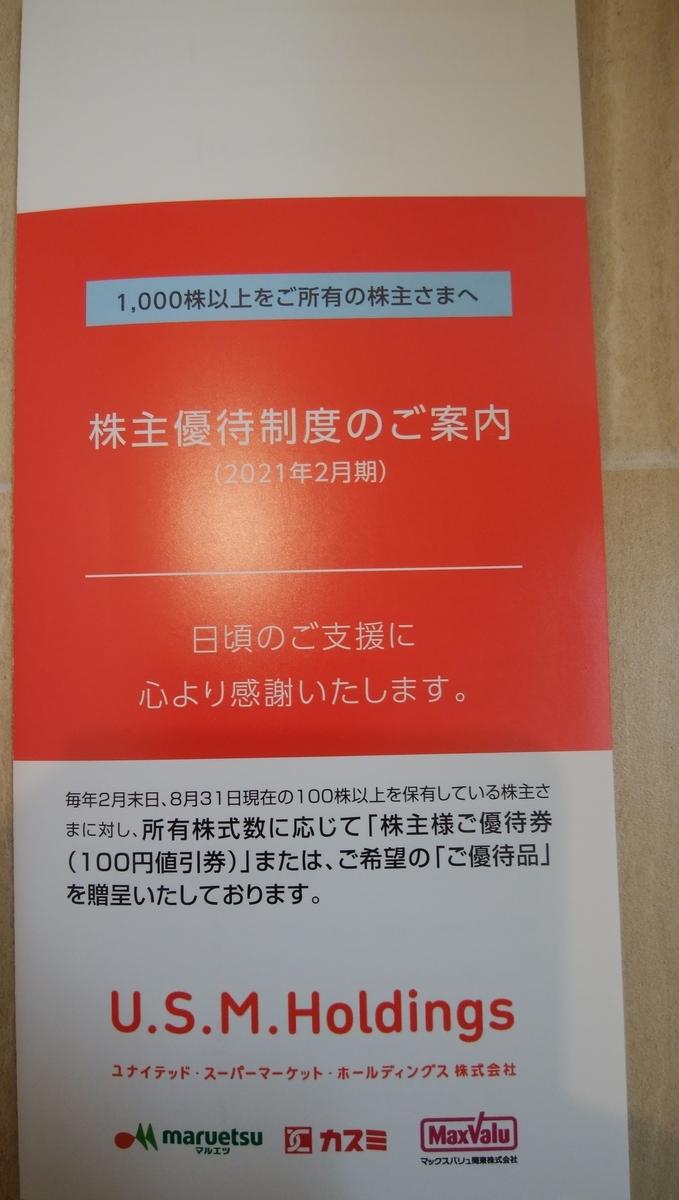 f:id:yuikabu:20210502005448j:plain