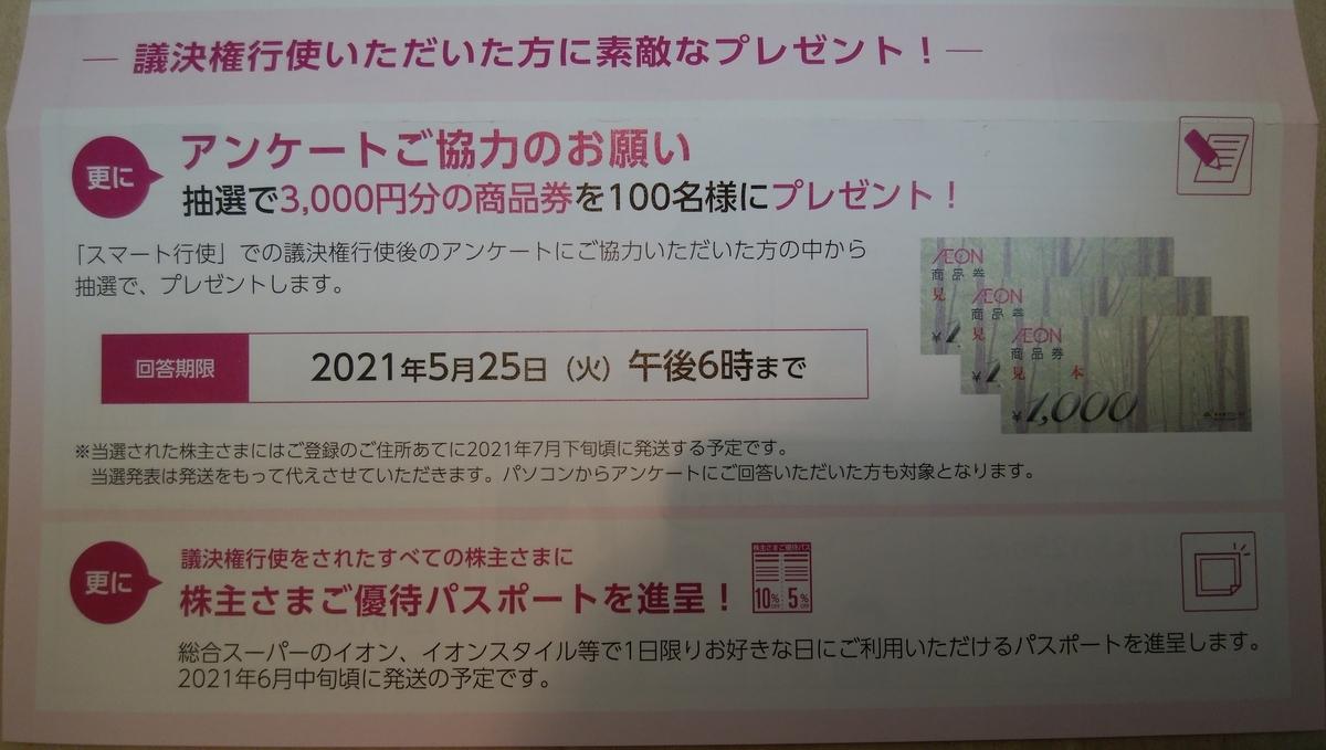 f:id:yuikabu:20210503013612j:plain