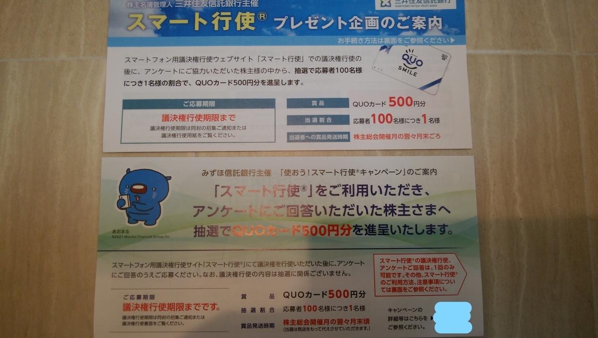 f:id:yuikabu:20210503013725j:plain