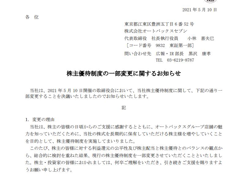 f:id:yuikabu:20210510224331p:plain